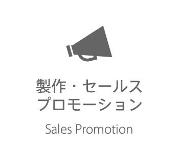 製作・セールスプロモーション