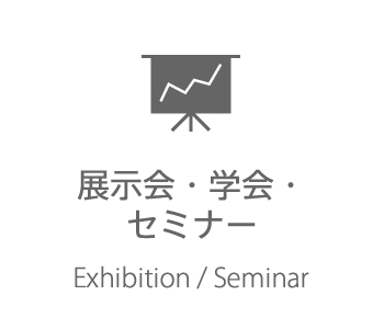 展示会・学会・セミナー