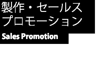 製作・セールスプロモーション(PC)