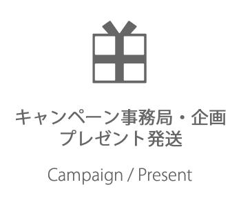 キャンペーン事務局代行・企画・プレゼント発送